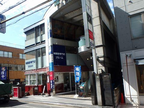 補聴器 ブルーム 二子玉川店