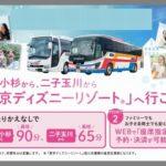 二子玉川からTDL 直通バス
