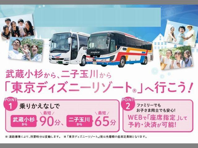 二子玉川 → 東京ディズニーリゾート 直通バス